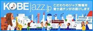 KOBEjazz.jp