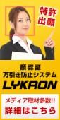 顔認証万引き防止システムLYKAON