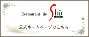 レストラン・ドゥ・シュウ