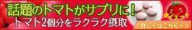 夜トマトダイエット【リコシェイプα】