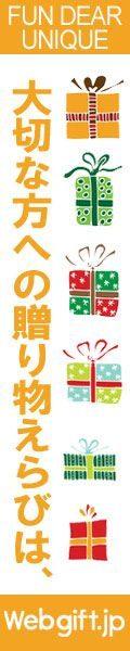 Webgift.jp